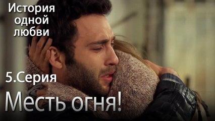 Месть огня! - История одной любви - 5 серия