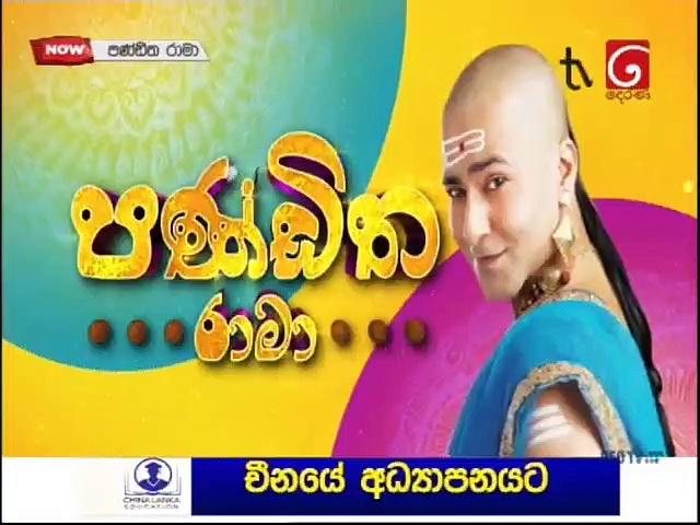Pandith Rama 07-09-2020 Thumbnail