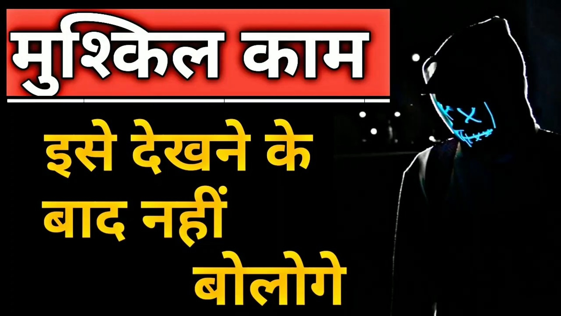 Powerful Motivational Video in Hindi | Success Motivational Video | Willingness power