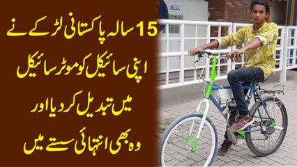 15 sala Pakistani larkay ne apni cycle ko motorcycle mei tabdeel kr dia, aur wo b intehai sastay mei