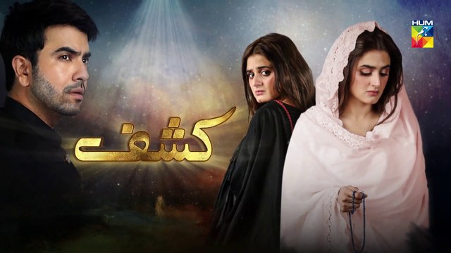 Kashf Episode 22 HUM TV Drama 8 September 2020