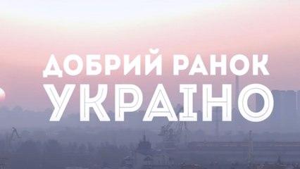 Нумер 482 - Добрий ранок, Україно!