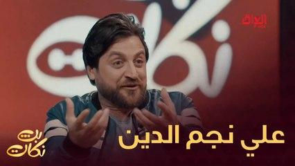 #بث_نكات |  علي نجم الدين متحمس اليوم شكله#MBC_العراق