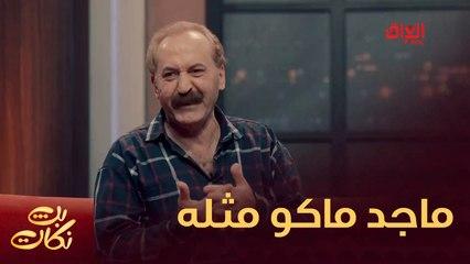 #بث_نكات | الشباب اليوم مجهزيلكم نكات ماكو مثلها#MBC_العراق