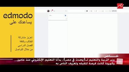 وزير التربية والتعليم يوضح شكل امتحانات الثانوية العامة للعام الدراسي 2020/2021