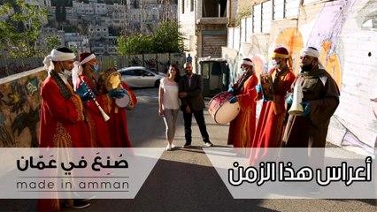 صنع في عمان - اعراس هذا الزمان