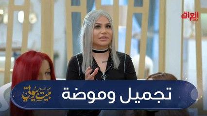 #بيت_بيوتي |طرق غير جراحية للحفاظ على الموضة#MBC_العراق