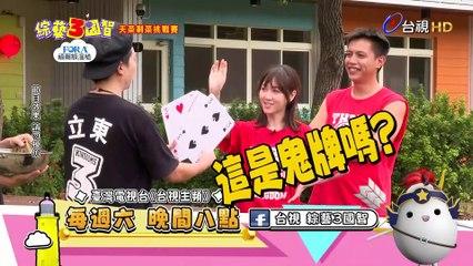 綜藝3國智-天菜剩菜挑戰賽