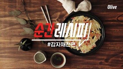 [순간레시피] 순(삭)간(편) 레시피 3. 감자채전