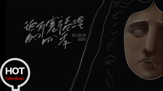 【RUBUR】 - 2020巡演预告片