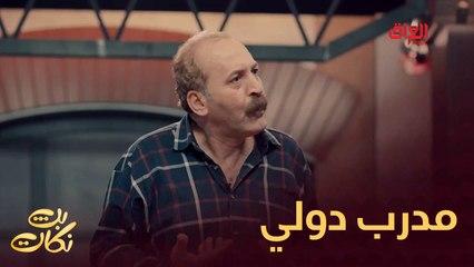 #بث_نكات | رحبوا بالمدرب الدولي ماجد ياسين#MBC_العراق