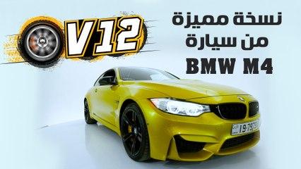 v12 - bmw m4