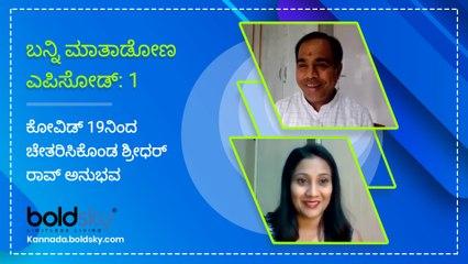 Banni Mathadona Ep. 1with Mr Sridhar Rao- My experience with COVID19 | Boldsky Kannada