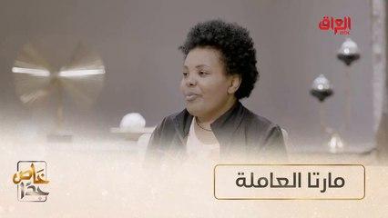 حديث مع مارتا عاملة منزلية في بيت عراقي