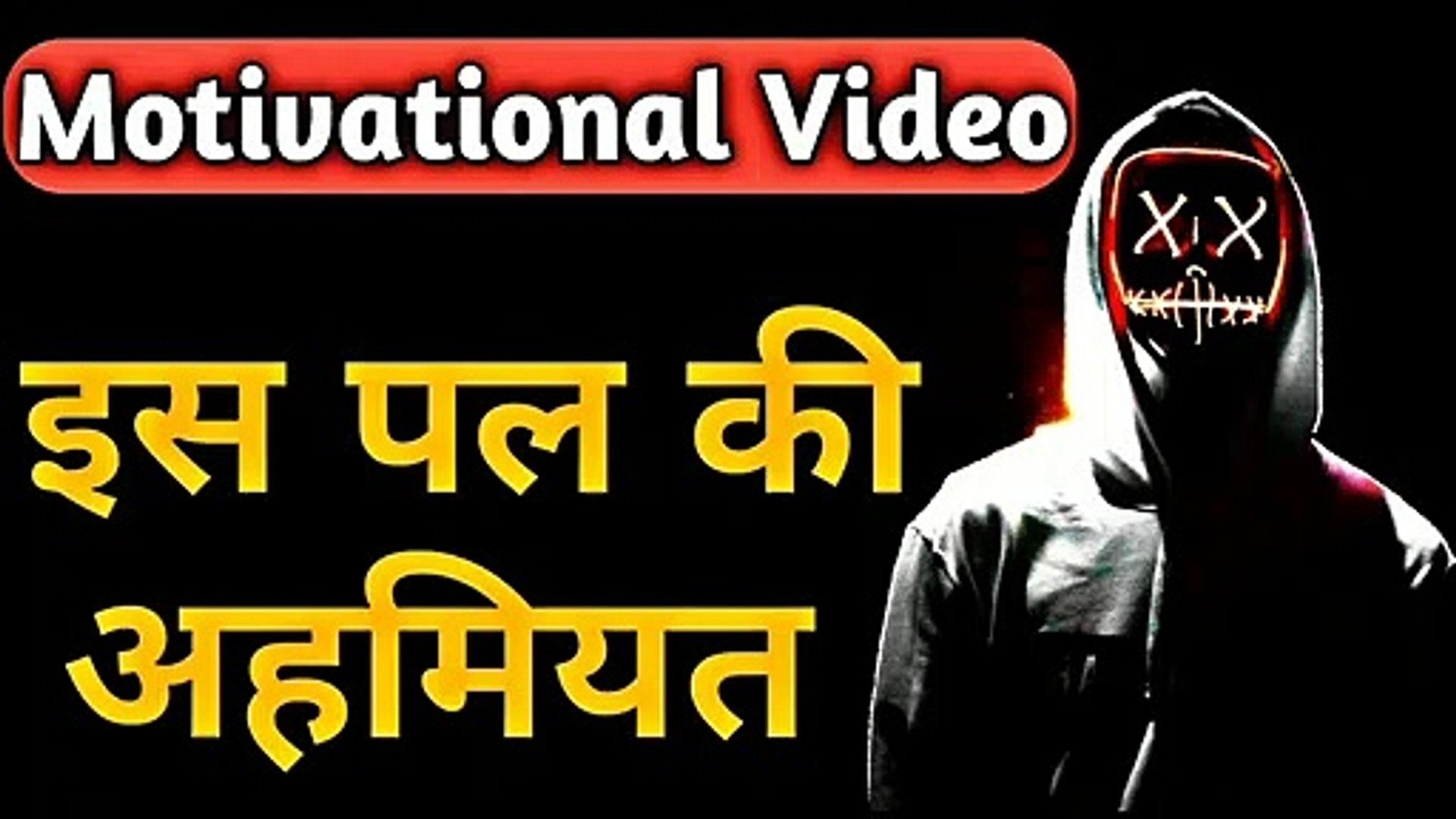 Latest Motivational Video in Hindi | Kaash Motivational Video | Willingness power
