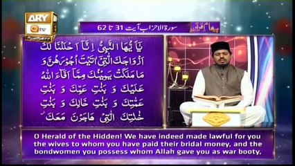 Paigham e Quran | Muhammad Raees Ahmed | 11th September 2020 | ARY Qtv