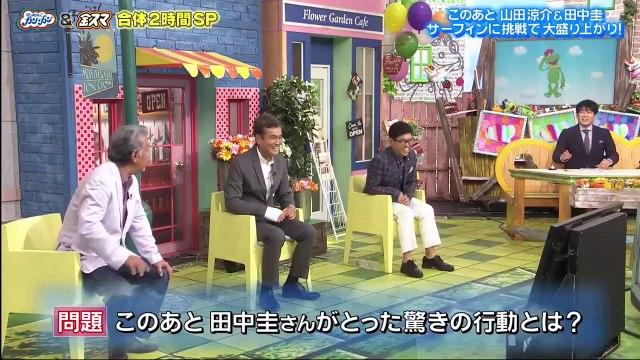 ぴったんこカン・カン  2020年9月11日 中居正広の金スマ合体2時間SP - (edit 1/2)