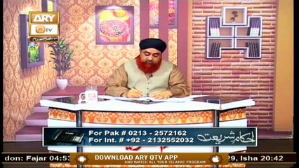 Ahkam-e-Shariat | Solution Of Problems | 11th September 2020 | ARY Qtv