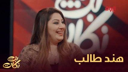 علي قاسم الملاك وهند طالب ضيوف اليوم من بث نكات