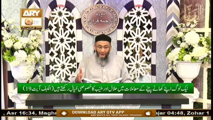 Daura e Tarjuma e Quran | 12th September 2020 | ARY Qtv