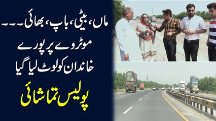 Maa, beti, baap, bhai... Motorway per puray khandan ko loot lia gya, Police tamashai