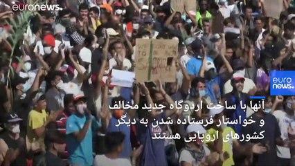 درگیری پناهجویان با پلیس یونان با شعار «آزادی»