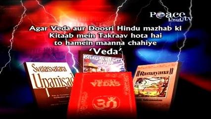 Hinduism Mein Khuda Ka Tasawar Urdu Hindi  Dr Zakir Naik