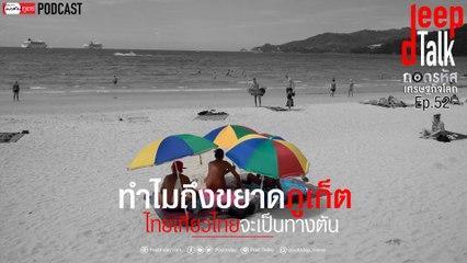 ทำไมถึงขยาด! ภูเก็ตไทยเที่ยวไทยจะเป็นทางตัน
