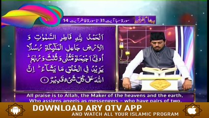 Paigham e Quran | Muhammad Raees Ahmed | 13th September 2020 | ARY Qtv