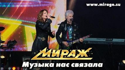 Группа Мираж Ft. Екатерина Болдышева & Алексей Горбашов - Музыка нас связала