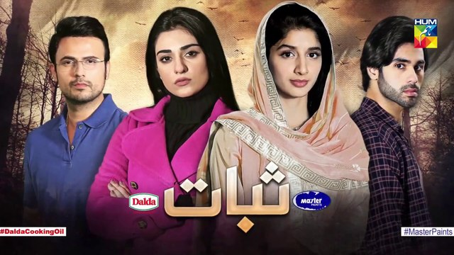 Sabaat Episode 23 Promo HUM TV Drama