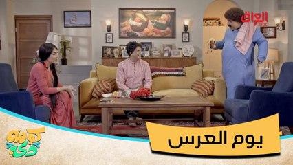 #كومه_دي I عريس في بيت أبو كرش.. منيو مثالي ليوم العرس؟#MBC_العراق