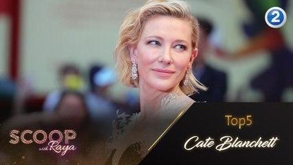 أجمل 5 مقابلات مع Cate Blanchett