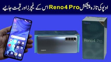 Oppo ki taza peshkash Reno4 Pro, iskay features aur qeemat janiye