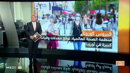 مدار الأخبار - الظهيرة - 14/09/2020