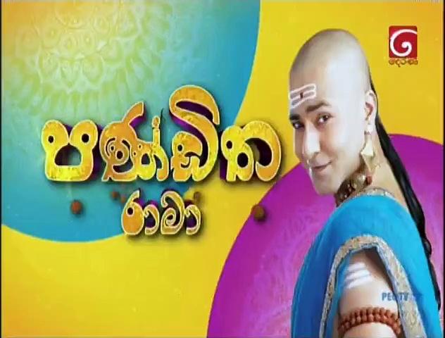 Panditha Rama (377) - 14-09-2020 Thumbnail
