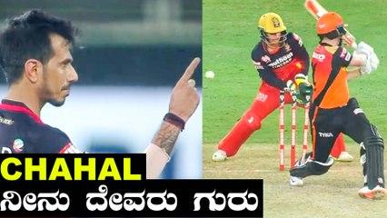 IPL2020 SRH VS RCB | Yuzvendra Chahal ಸರಿಯಾದ ಸಮಯಕ್ಕೆ ಬಂದು ಸೋಲನ್ನು ತಪ್ಪಿಸಿದರು | Oneindia Kannada