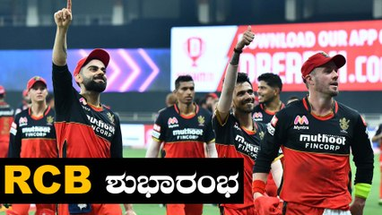 IPL2020 SRH VS RCB | Padikkal , ABD ಹಾಗು Chahal ಆಟಕ್ಕೆ RCB ಅಭಿಮಾನಿ ದೇವರುಗಳು ಖುಷ್ | Oneindia Kannada