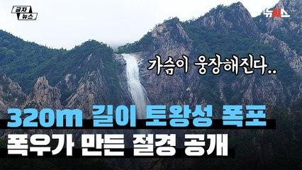 '국내 최장' 토왕성 폭포, 폭우가 만들어낸 비경 공개