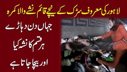 Lahore ki maroof sarrak k neechay qaim nashay wala kamra, jaha din daharray har qism ka nasha kia aur becha jata hai
