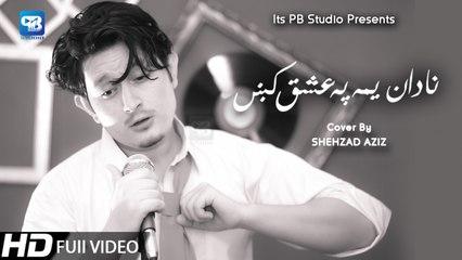 Pashto New Songs 2020 | Shehzad Aziz | Nadan Yama Pa Ishq Ke - New Song | Pashto Video Song | hd