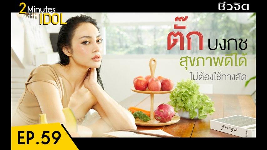 2minite with idol ep.59 ตั๊ก-บงกช เบญจรงคกุล
