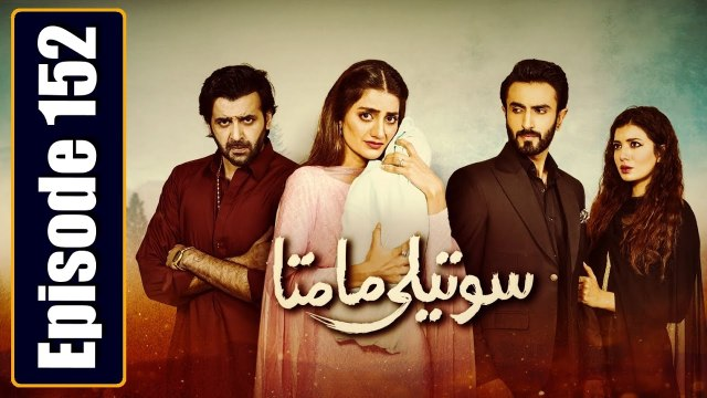 Soteli Maamta Episode 152 HUM TV Drama 16 September 2020