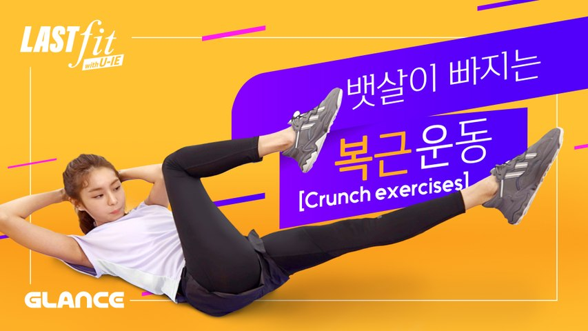 Burning the belly fat  3rd stage abs exercise that U-IE found difficult!ㅣLast fit with U-IEㅣEP.1ㅣ