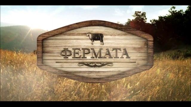 Фepмaтa 6 Епизод 10 (2020)