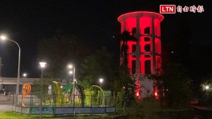 新營美麗新地標!台水訓練中心83歲老水塔變身七彩燈塔