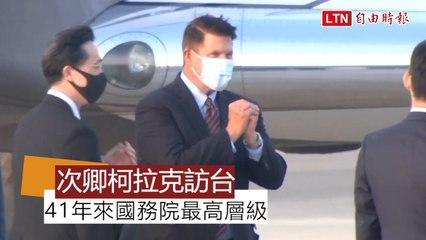 41年來國務院最高層級訪台!美次卿柯拉克專機降落松山機場