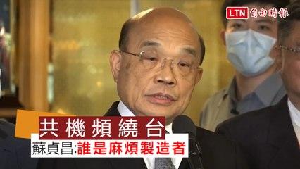 共機頻繞台 蘇貞昌:要讓全世界知道誰是麻煩製造者