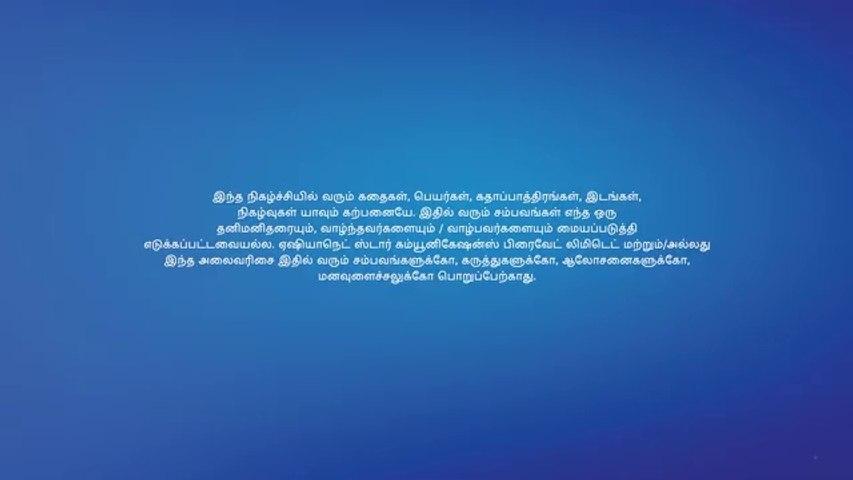 Bharathi Kannamma 18 09 20