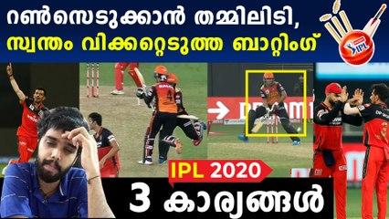 എന്റമ്മോ !! ഇത്രയധികം മണ്ടത്തരങ്ങളോ  RCB vs SRH  3 Reasons behind win and lose   Oneindia Malayalam